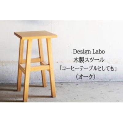 K727-01 Design Labo i 木製スツール 「コーヒーテーブルとしても」 (オーク)