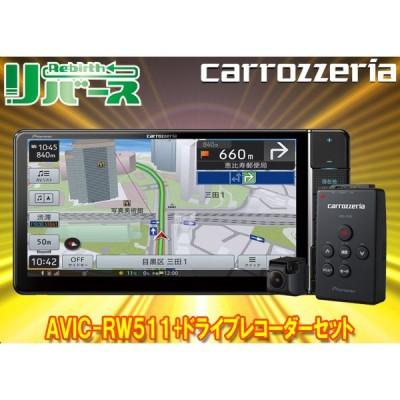 カロッツェリアAVIC-RW511+VREC-DS600フルセグ/Bluetooth対応7V型200mm楽ナビ+ドライブレコーダーセット