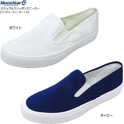 【あすつく即日発送】ムーンスター・MOONSTAR【ベンチャースニーカー15】