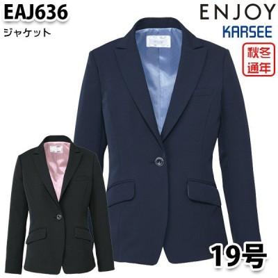 EAJ636 ジャケット 19号 カーシーKARSEEエンジョイENJOYオフィスウェア事務服SALEセール