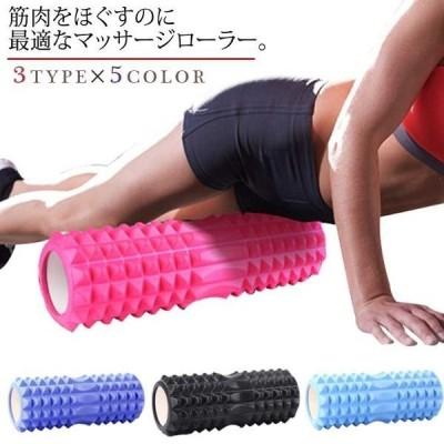 ヨガポールマッサージローラーフォームローラー痩脚ダイエット健康グッズローラートリガーポイントストレッチフィットネス筋膜ストレッチ