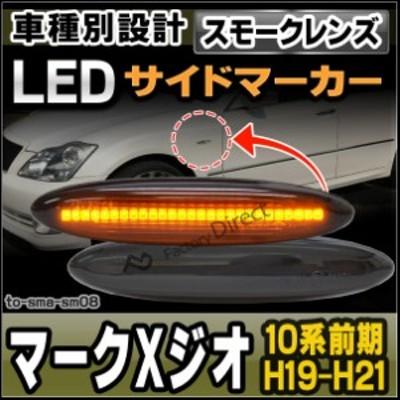 ll-to-sma-sm08 スモークレンズ MARK X ZiO マークXジオ(10系前期 H19.09-H21.02 2007.09-2009.02) LEDサイドマーカー LEDウインカー 純