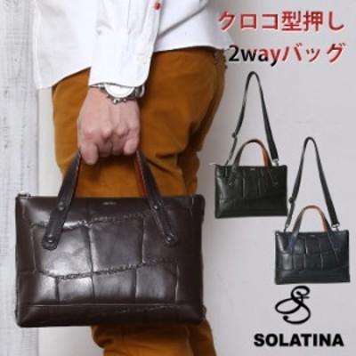 ハンドバッグ トートバッグ  2way ショルダー クロコ 型押し 防水 SOLATINA(ソラチナ)  SJP-01000