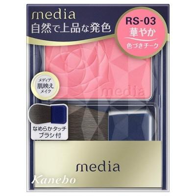 カネボウ メディア ブライトアップチークN RS−03 ※発送まで7〜11日程