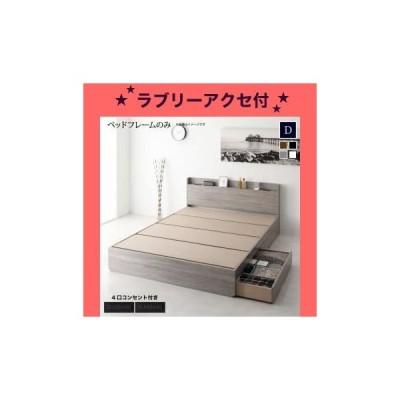スリム棚・多コンセント付き・収納ベッド Splend スプレンド ベッドフレームのみ ダブル[L][00]
