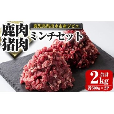 i336 鹿児島県出水市産大幸鹿肉・猪肉のミンチ<各500g×2パック・計2kg>鹿肉・猪肉ミンチで手軽にジビエ料理!高タンパク・低カロリー・低脂質で鉄分豊富な鹿肉と亜鉛・ビタミンB群が豊富な猪肉!ダイエット中の方や健康に気を付けている方へおすすめ♪【大幸】