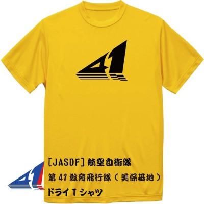 [JASDF]航空自衛隊 第41教育飛行隊(美保基地)(ver2) ドライTシャツ