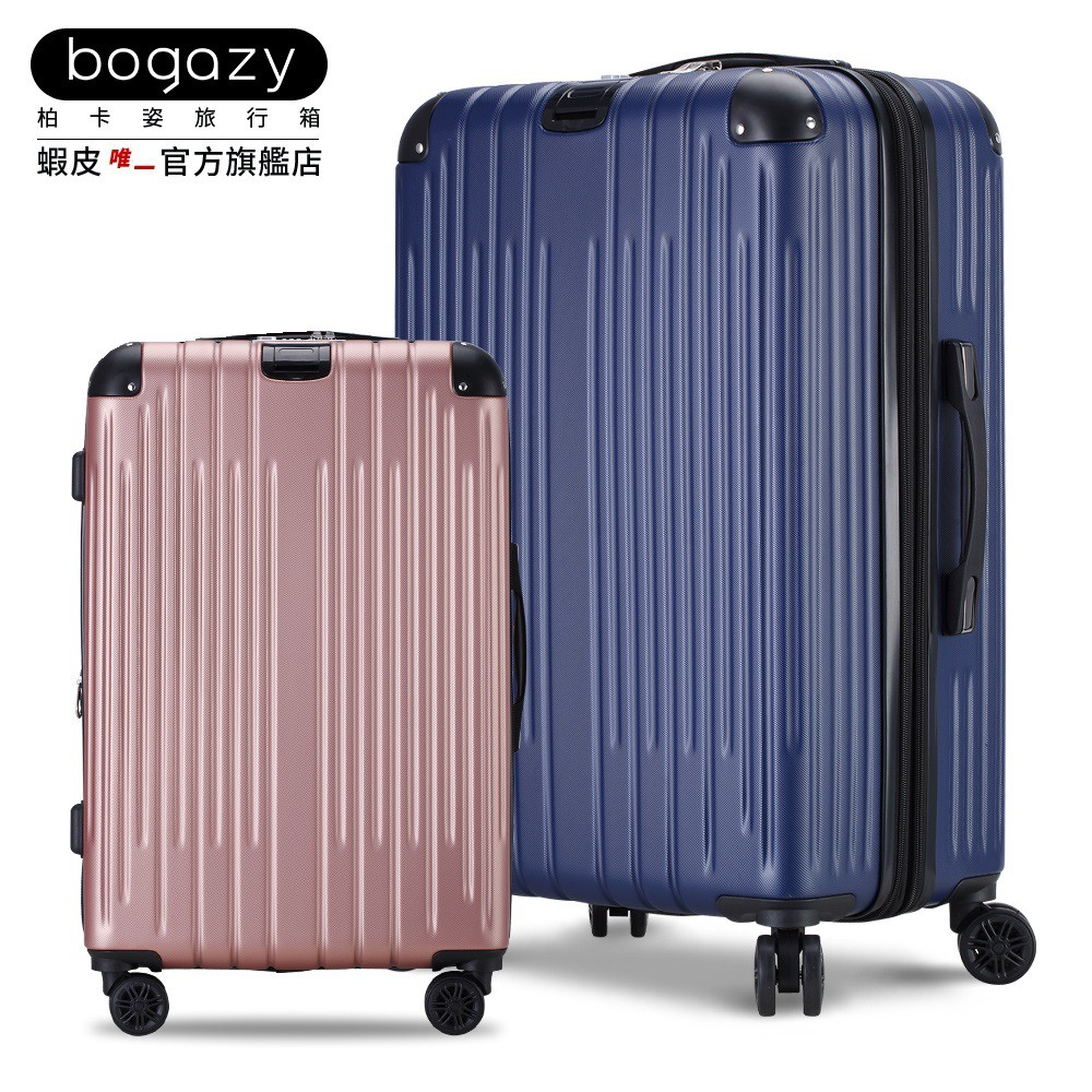 《Bogazy》隕耀星空 TSA輕量行李箱(18/25/29吋)