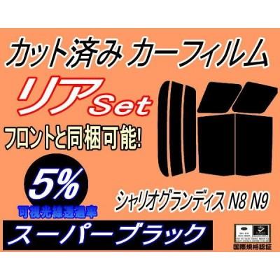 リア (b) シャリオグランディス N8 N9 (5%) カット済み カーフィルム N84W N86W N94W N96W ミツビシ
