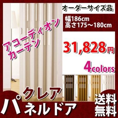 アコーディオンカーテン アコーディオンドア パネルドア  幅186cm 高さ175〜180cmまで フルネス クレア 部屋 仕切り