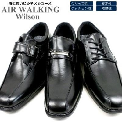メンズ 雨に強い ビジネス シューズ AIR WALKING Wilson ブラック [71/72/73] 幅広 3E メンズビジネスシューズ 軽量 ビット レースアップ