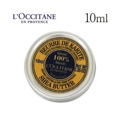 ロクシタン シアバター 10ml / L'OCCITANE