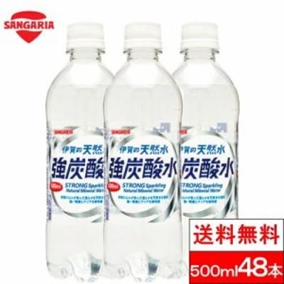 強炭酸水 500ml 48本 伊賀の天然水強炭酸水 サンガリア 炭酸水 プレーン 送料無料 ダイエット