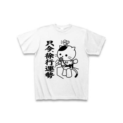 「只今、徐行運勢」DJポリスねこ Tシャツ(ホワイト)