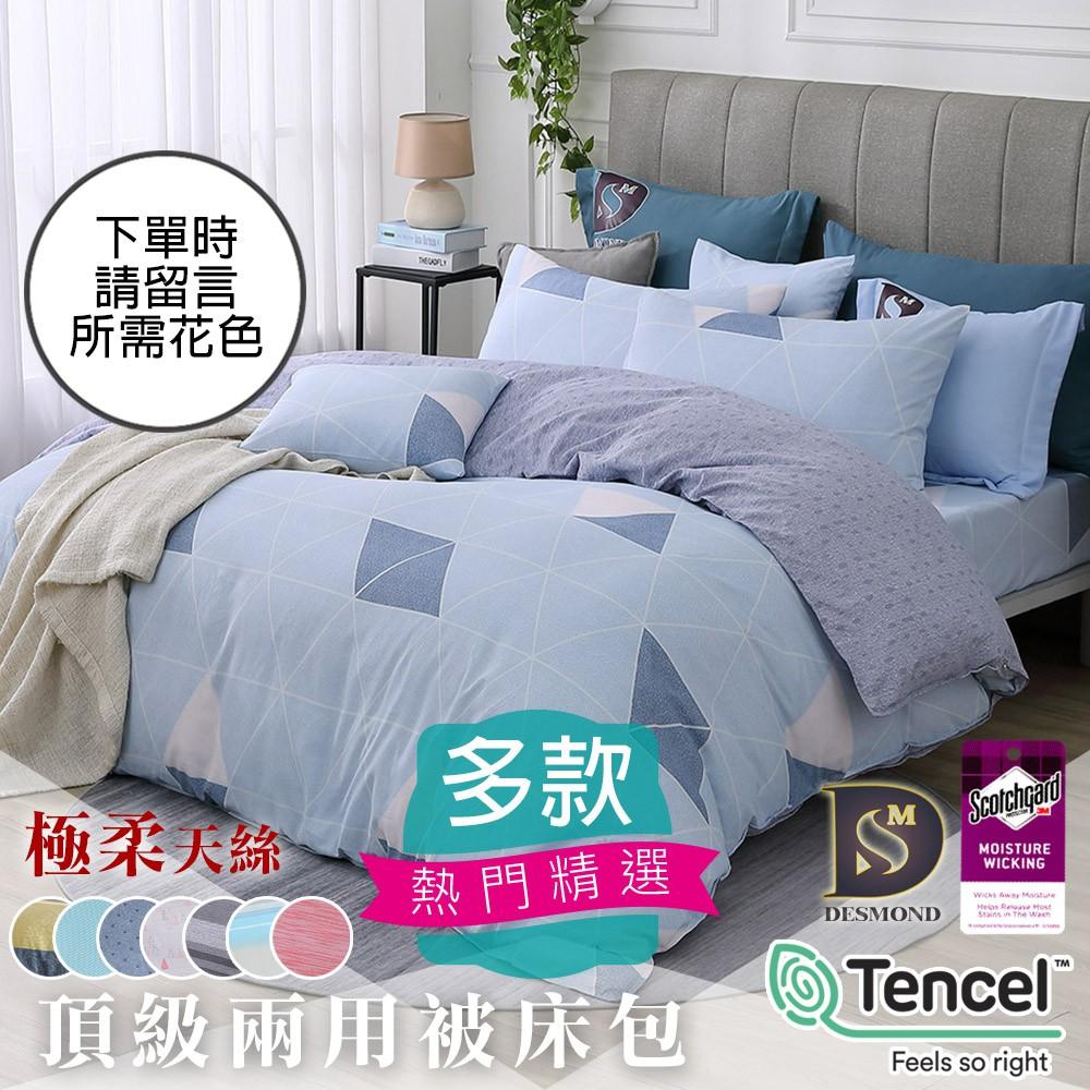 【岱思夢】極柔天絲床包組 單人 雙人 加大 特大 兩用被床包 TENCEL+3M吊卡 [超取有出貨限制,請參閱說明]M1