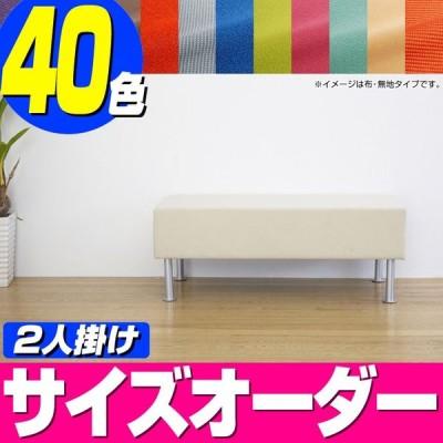 ベンチソファー ユニゾン ST W1000(布・無地タイプ) 2人掛け / ロビーチェア 待合 ソファ 長椅子 脚付き ベンチ おしゃれ 長いす 北欧 家具
