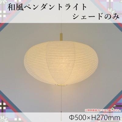 ペンダントライト 揉み紙×麻葉白 交換用シェード SLP-1017 和風照明 セードのみ(電球・コード類等はついておりません。)