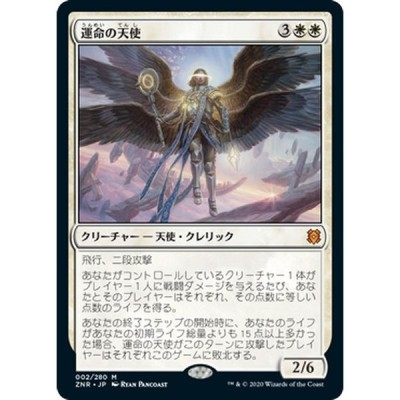 MTG マジック:ザ・ギャザリング ギャザ 運命の天使 神話レア ゼンディカーの夜明け ZNR-002 日本語版 クリーチャー 白