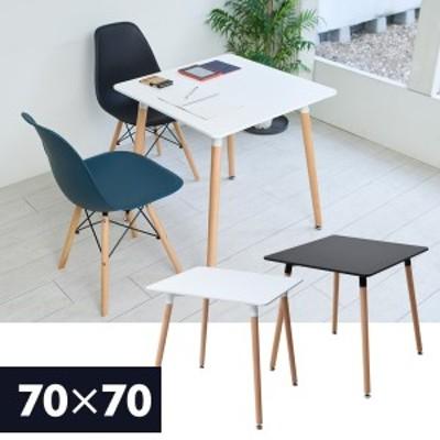 ダイニングテーブル カフェテーブル 70cm 正方形 2人掛け  PRT-70  テーブル ミーティングテーブル 二人掛け 新生活 二人暮らし シンプル