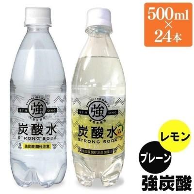 炭酸水 500ml 24本 国産 強炭酸水 まとめ買い安い スパークリングウォーター 友桝飲料