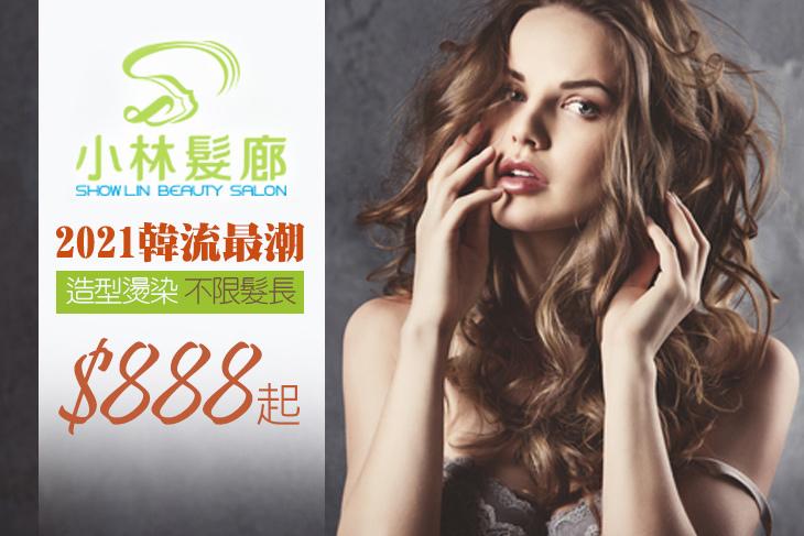 【多分店】小林髮廊 #GOMAJI吃喝玩樂券#電子票券#美髮