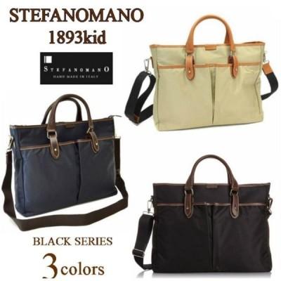 ステファノマーノ 1893kid 選べる3色 STEFANOMANO 公式 イタリア製 正規輸入品 ビジネスバッグ メンズ ブリーフケース 牛革×リモンタナイロン