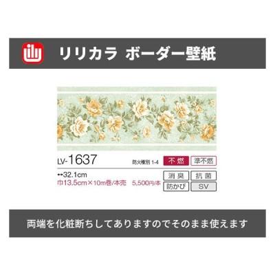 ボーダー壁紙 花柄トリム フラワー 10m巻 リリカラ LV-1637