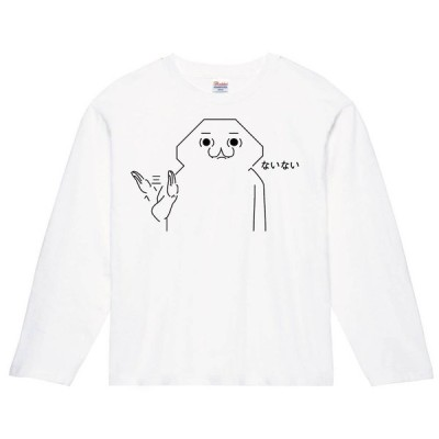 やる夫 ないない 長袖Tシャツ