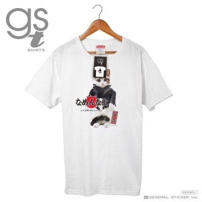 【ネット限定商品】  なめ猫Tシャツ 又吉 なめ猫 なめんなよ 今日から俺は 映画 80年代 M、L、XLの3サイズ GST006 gs グッズ 猫