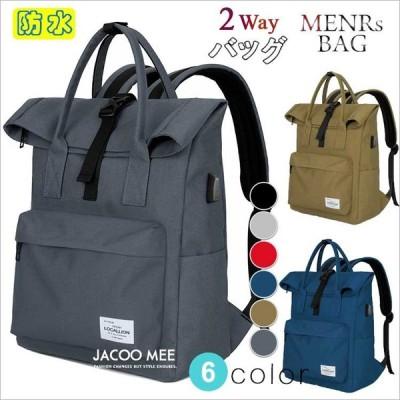 リュックサック 2way メンズ レディース リュック 大容量 ビッグ バックパック 大きめ A4 旅行 通勤 通学 ママバッグ 鞄 送料無料