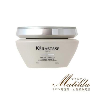 「正規品」マスク デンシフィック DS 200g ケラスターゼ KERASTASE DENSIFIQUE