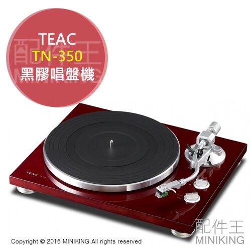日本代購 空運 TEAC TN-350 黑膠唱片機 類比唱盤 黑膠播放機 唱片機 深紅