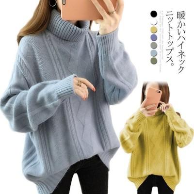 ニット トップス ケーブル編み 長袖セーター レディース ゆったり タートルネック ハイネック オーバーサイズ ふわふわ プルオーバー 秋冬 ケーブル