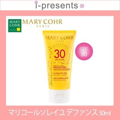 送料無料/MARY COHR/マリコール ソレイユ デファンス (サンケアクリーム) 50ml/ 紫外線対策/UVケア/メーカー正規品