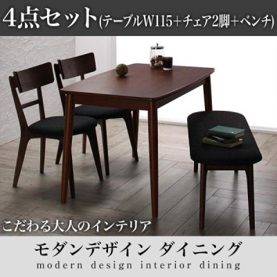 モダンデザインダイニング Le qualite ル・クアリテ 4点セット(テーブル+チェア2脚+ベンチ1脚) W115
