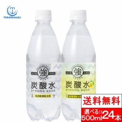 強炭酸水 炭酸水 プレーン レモン 500ml 24本 友桝飲料 炭酸飲料  ダイエット 送料無料