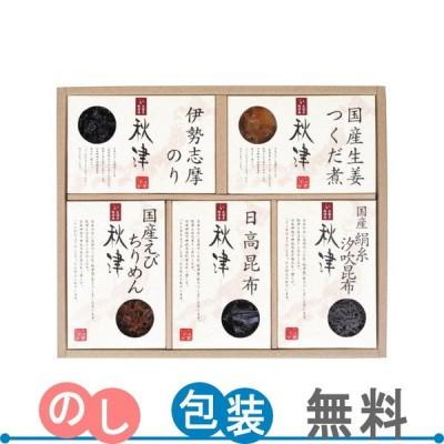 惣菜詰合せ 秋津 A-30 ギフト包装・のし紙無料 (B4)