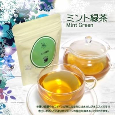 ミント緑茶(ペパーミント・緑茶・煎茶・水出し可能) 2.5g×7ティーバッグ  [ハーブティー ティーバッグ お試し]