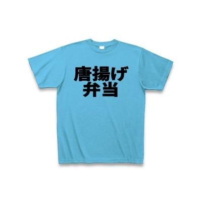 唐揚げ弁当 Tシャツ Pure Color Print(シーブルー)