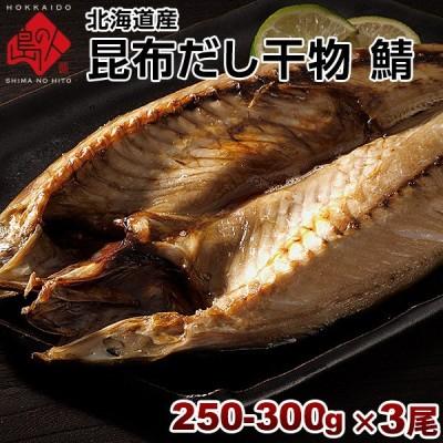 サバ 北海道産 鯖(サバ) 250-300g 3尾セット 旨さの秘密は自慢の 利尻昆布 北海道 内祝