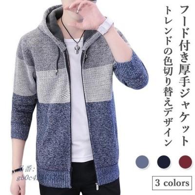 ジャケット 厚手 メンズ 冬ジャケット 裏起毛 フード付き 裏ボア 色切り替え メンズムートンジャケット メンズジャケット