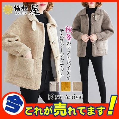 ムートンコート ジャケット レディース ボアジャケット アウター フリース ボア ブルゾン 裏起毛 おしゃれ 防寒 冬 ゆったり 暖かい 毛皮コート