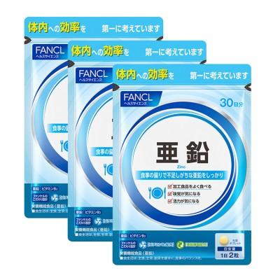 ファンケル 亜鉛3袋(90日分) サプリメント