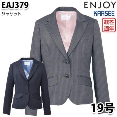 EAJ379 ジャケット 19号 カーシーKARSEEエンジョイENJOYオフィスウェア事務服SALEセール