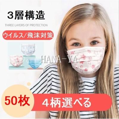 使い捨てマスク 子供 マスク 使い切り 子供用マスク ウイルス 花粉対策 フェイスマスク 不織布マスク 5柄 飛沫予防 風邪予防 防塵 通学 幼稚園 小学校 50枚