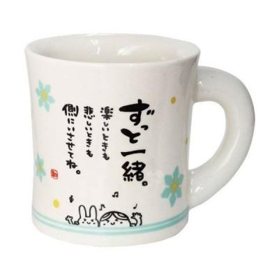 AR0604028/ARTHA(アルタ)ひとことマグカップ(ずっと一緒)/陶器/マグ/ペア/ギフト/プレゼント