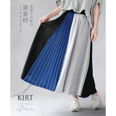 OTONA 40代 50代 60代 スカート ブラック グレー ブルー プリーツ 欲張りな私の異素材ミックススカート