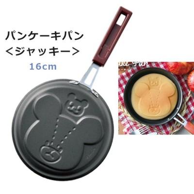 くまのがっこう パンケーキパン(ジャッキー) フライパン フッ素コーティング ミニフライパン 日本製 ホットケーキ
