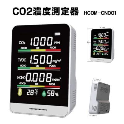 CO2濃度測定器 CO2チェッカー 二酸化炭素測定器 HCOM-CN001