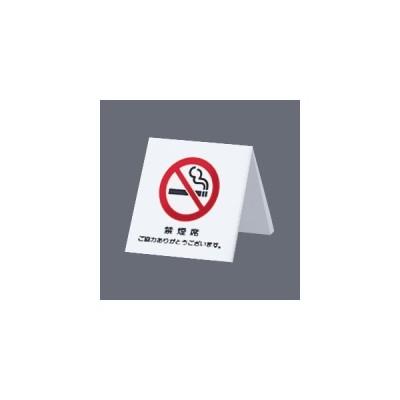 アクリル卓上禁煙サイン UP662-3 60×H60mm